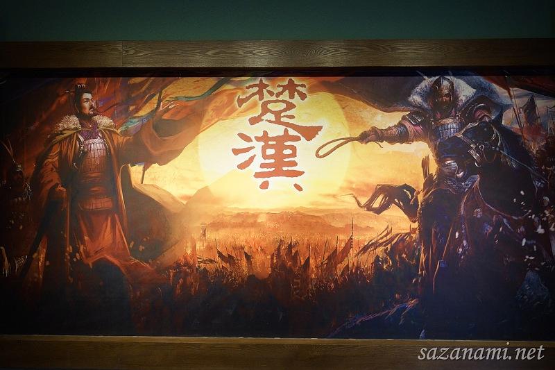 FGO】項羽と劉邦が会見した鴻門宴遺址 四面楚歌で自害した虞美人もいた ...