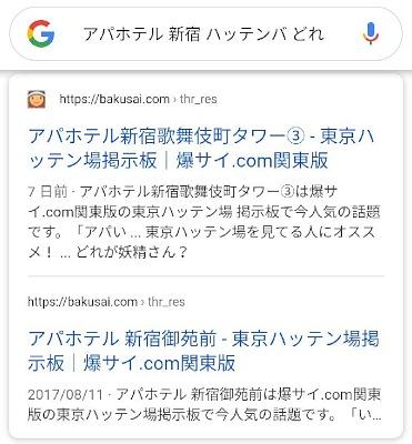 東京ハッテン場掲示板 [B!] 東京ハッテン場掲示板 ローカルクチコミ爆サイ.com関東版